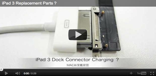 ¿Componentes del iPad 3?