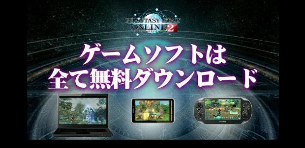 Phantasy Star Online 2 para iOS y Android