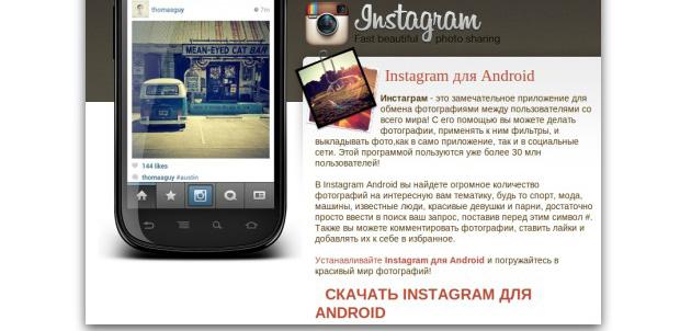Falso Instagram para Android con malware
