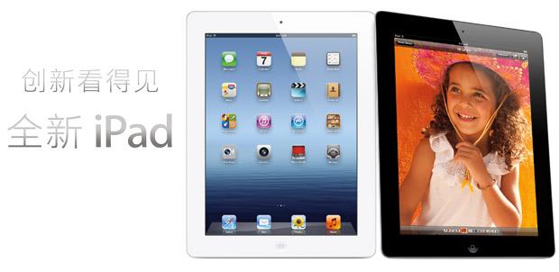 El nuevo iPad sí llegará a China