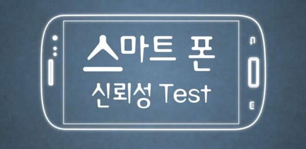 Samsung-Test