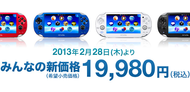 PlayStation-Vita-Japon