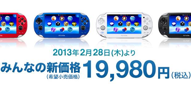 PlayStation Vita baja de precio