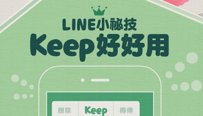 LINE Keep Android