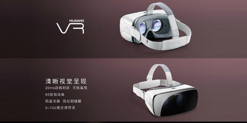 Huawei VR las nuevas gafas de Realidad Virtual de Huawei