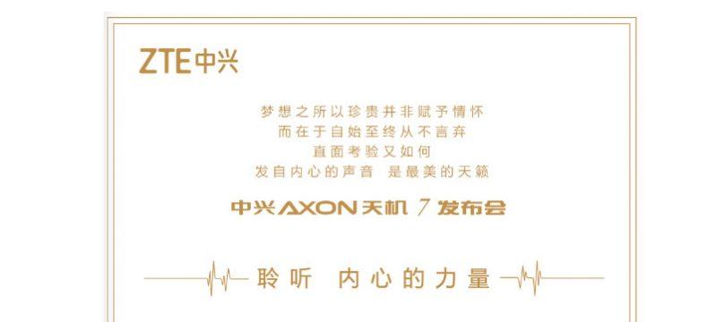 ZTE Axon 7 invitacion