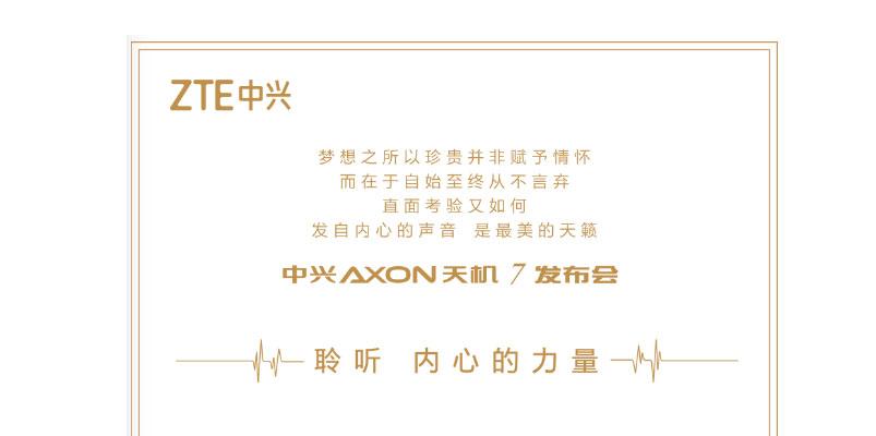Axon 7 el próximo smartphone de ZTE