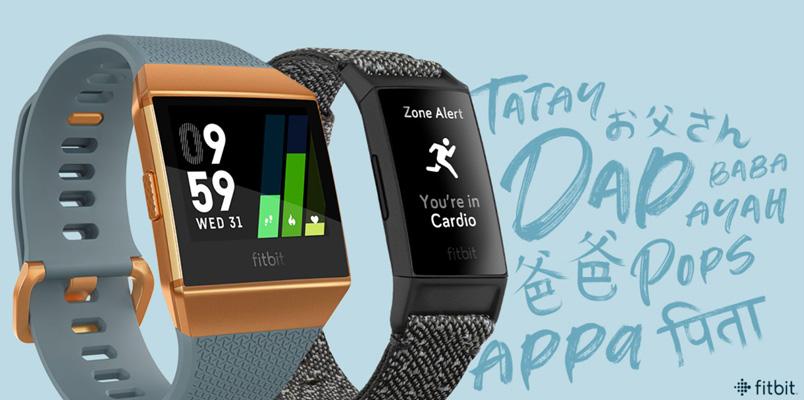 Fitbit tiene tres opciones para que Papá se mantenga en forma