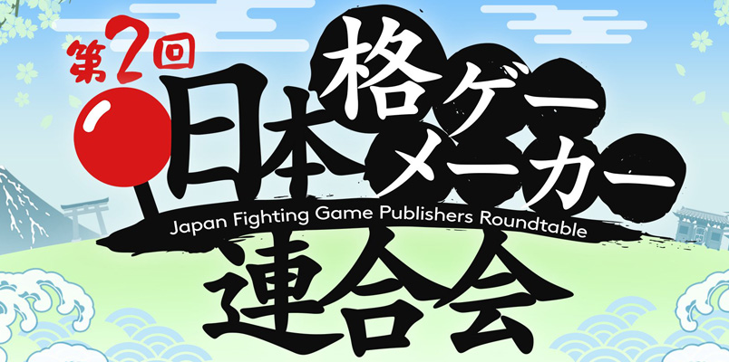 Japan Fighting Game Publishers Roundtable 2