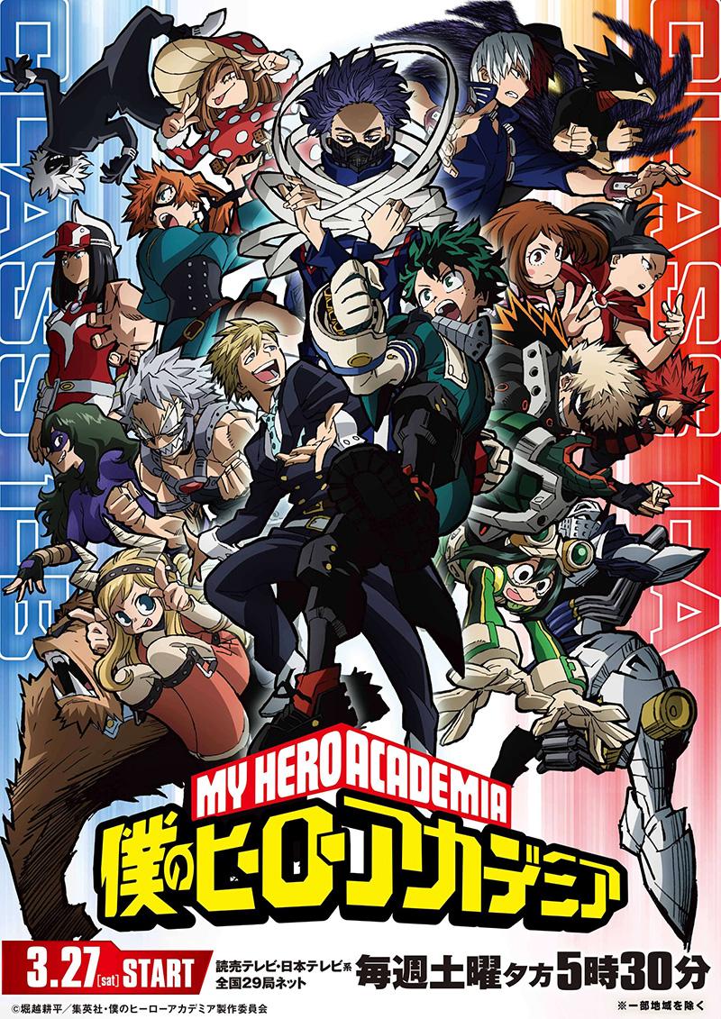 My Hero Academia Poster T5