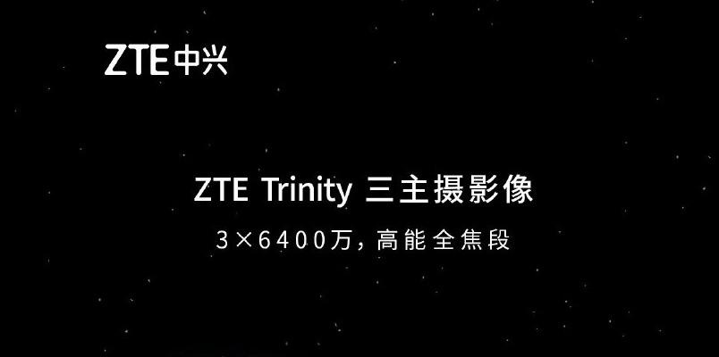 ZTE Trinity 64 Mpixeles