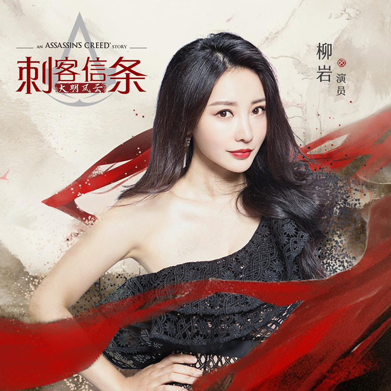 Assassins-Creed-Turbulence-In-The-Ming-Dynasty