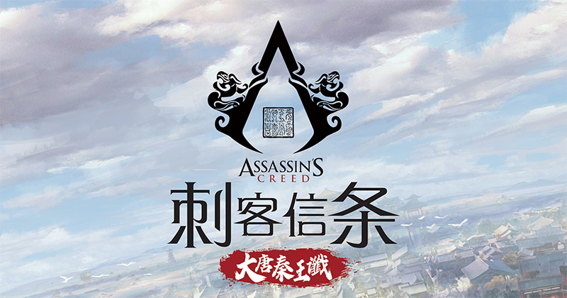 Universo de Assassins Creed Historias