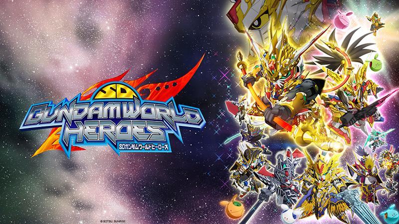 SD-Gundam-World-Heroes-Crunchyroll